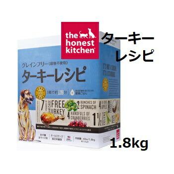 オネストキッチン ダックレシピ1.8kg