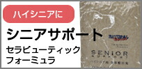 セラピューティックフォーミュラ シニアサポート 高度な臨床栄養学に基づいて日本と米国の獣医師がハイシニア用に開発した食事療法食。
