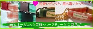 オーガニックカラー(首輪)ピンク、グリーン新発売