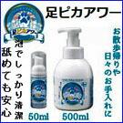 足ピカアワー、バイオトロール、バイオフレッシュ、除菌、舐めても安心安全。