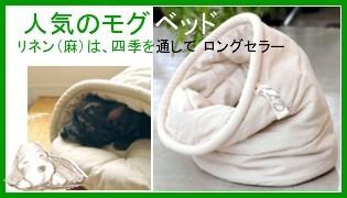 縦にしても横にしても、上に乗っても大丈夫。            <br />            何度も何度も改良を重ねて、愛犬たちの気に入る綿量や洗濯に耐えられるためにしっかりした作り等、こだわり続けて完成。            <br />            お部屋だけじゃなく、車の移動等にも便利。            <br />            ●リネンのタイプは、最初は少し生地が硬く感じますが洗えば洗うほどに柔らかくなり風合いが出てきます。            <br />            シンプルな中にもさりげなく付いたLLDのスタンプロゴテープがポイント!            <br />            ●ハワイアンタイプは、なんといっても色柄が豊富!有名なハワイアンファブリックメーカーより生地を直輸入。            <br />            ソフトな肌触りが心地よさを誘います。ハワイアンは輸入の関係上、柄の入れ替わりが早くなりますのでお気に入りが見つかったら早めに。            <br />            ●タータンチェックは正統派なプレッピーのイメージ。ネル素材なので暖かさも倍増!            <br />            素材感がとてもソフトで特に冬の使用をおすすめします。            <br />            ★ 中のクッションは外せます。             <br />            ★ 洗濯機で丸洗いできます。洗える中綿を使用。