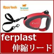 イタリアferplast社製伸縮リードシリーズ「フリッピー テック」ワンちゃんの動きに合わせて自在に調節できるリード。