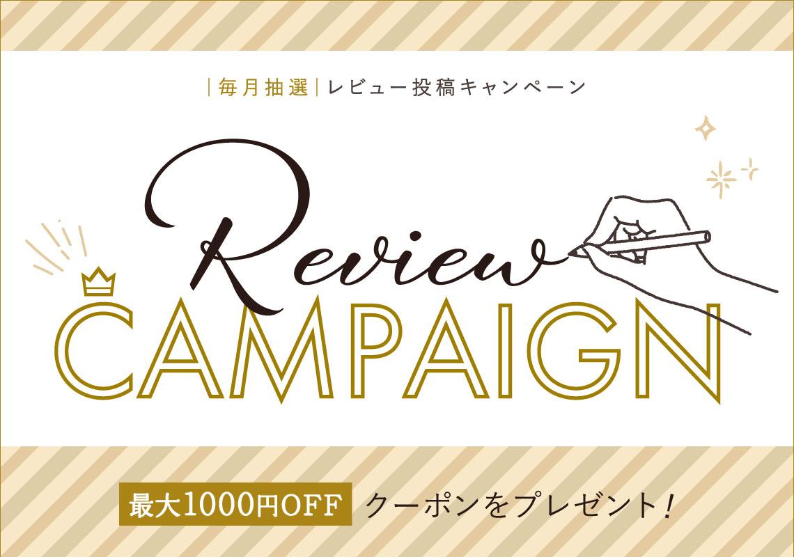 レビューキャンペーン★最大1000円OFFクーポンもらえる!