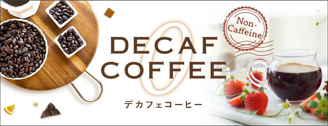 デカフェコーヒー