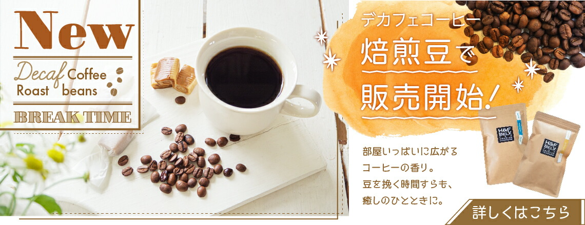 デカフェコーヒー焙煎豆
