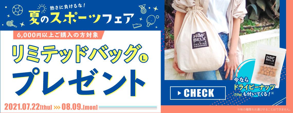 ドライピーナッツとバッグが無料でもらえちゃう!|スポーツフェア開催中