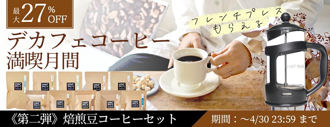 デカフェコーヒー満喫セット