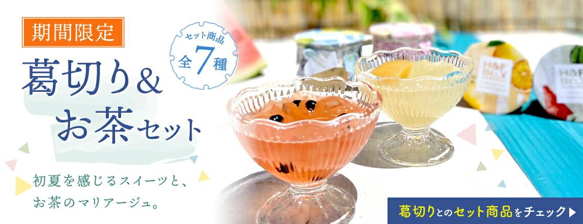 【夏限定】お茶に合う葛切りセット