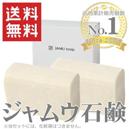 ジャムウ石鹸2個セット