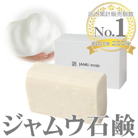 ジャムウ石鹸