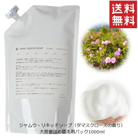 ジャムウ・リキッドソープ詰替えパック500ml(送料無料)