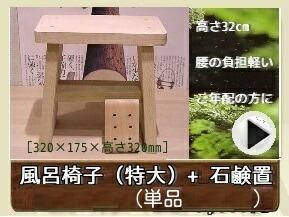 水回りには青森ヒバ!高さ32cmですので腰への負担が上下に軽いです。ご年配にがコチラをお勧めします!石鹸置きもお付けいたします!