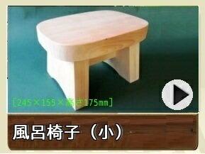 青森ヒバ風呂椅子(小)昔の温泉場に合ったサイズ!お子様に丁度宜しいですが、安定感がありますが、お子様に掃除などさせる躾をお考えならチョット重いです。