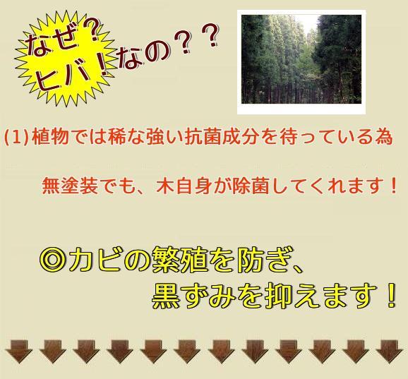 カビの繁殖を防ぎ、黒ずみを抑えます!ヒバなら木自身が除菌してくれます!