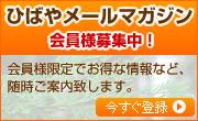 ひばやメールマガジン 会員募集中!