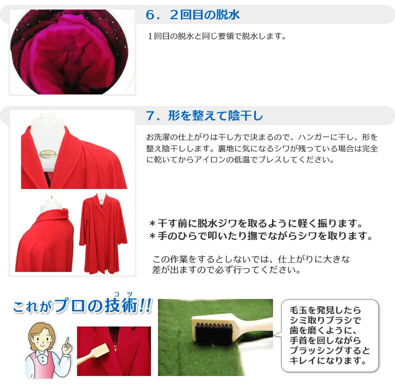 ウールのコートのお洗濯方法