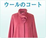 ウールのコートの洗い方はこちら