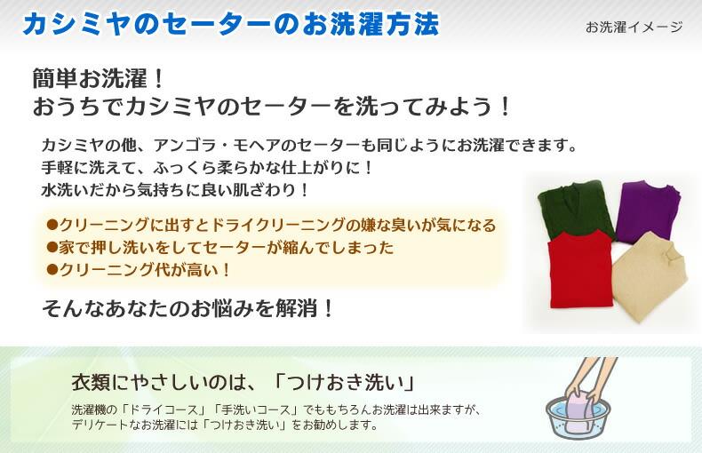 カシミヤのセーターのお洗濯方法 簡単お洗濯!おうちでカシミヤのセーターを洗ってみよう!