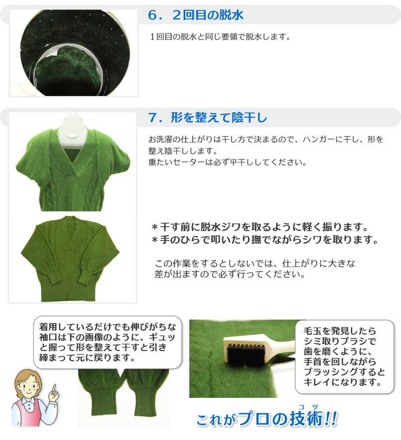 カシミヤのセーターのお洗濯方法