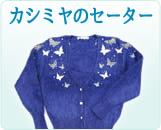 カシミヤのセーターの洗い方はこちら