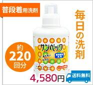 毎日の洗剤 サンベック普段着用洗剤