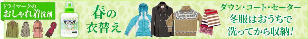 ドライマークのおしゃれ着洗剤 春の衣替え ダウン・コート・セーター 冬服はおうちで洗ってから収納!