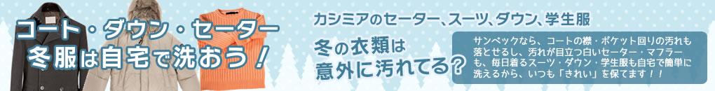 コート・ダウン・セーター 冬服は自宅で洗おう!