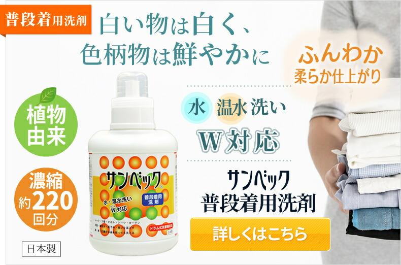 白い物は白く、色柄物は鮮やかに サンベック普段着用洗剤