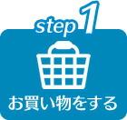 Step1 お買い物をする