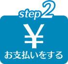 Step2 お支払いをする