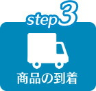 Step3 商品の到着