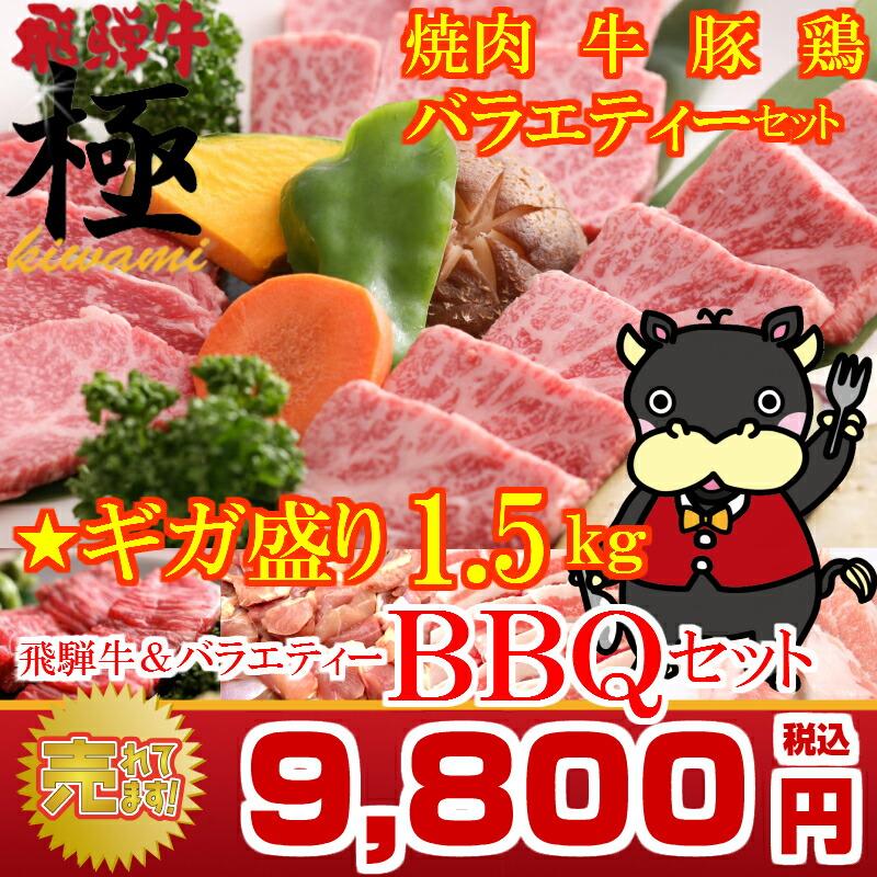 ギガ盛り1.5kg BBQセット
