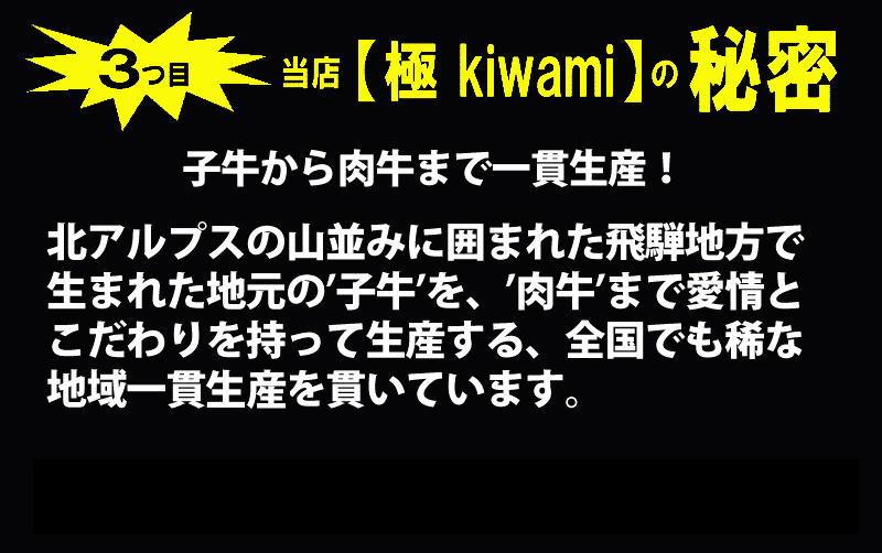 【飛騨牛 極 kiwami】の秘密   ★★★3つ目★★★  一頭買い&一貫生産  全国でも稀!!!