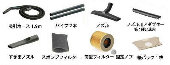 ケルヒャー乾湿両用バキュームクリーナー WD2.210標準付属品