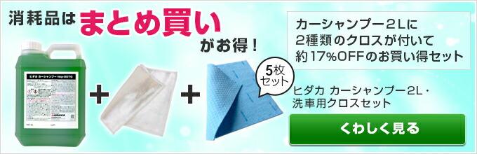 ヒダカ カーシャンプー2L・洗車用クロスセット