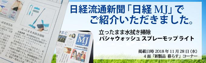 日経流通新聞_日経MJで紹介されました