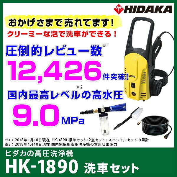 ヒダカ高圧洗浄機HK-1890 洗車セット