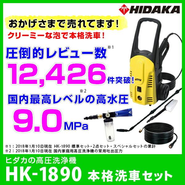 ヒダカ高圧洗浄機HK-1890 本格洗車セット
