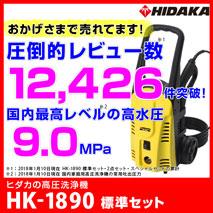 ヒダカ高圧洗浄機HK-1890