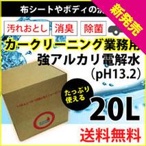 ヒダカ 強アルカリ電解水 20L(pH13.2)