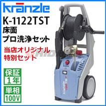 K-1122TST床面プロ洗浄セット