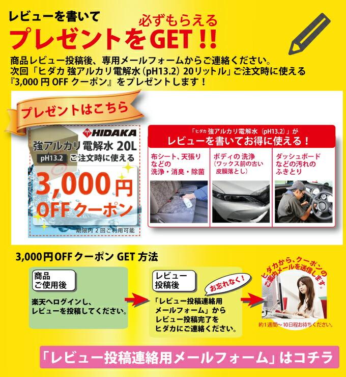 商品到着後にレビューを書いて3000円OFFクーポンプレゼント!