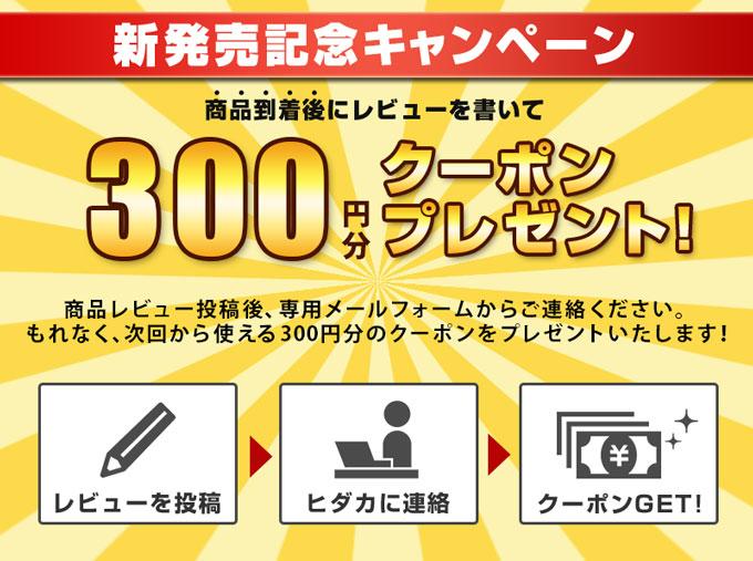 レビュープレゼント300円クーポン