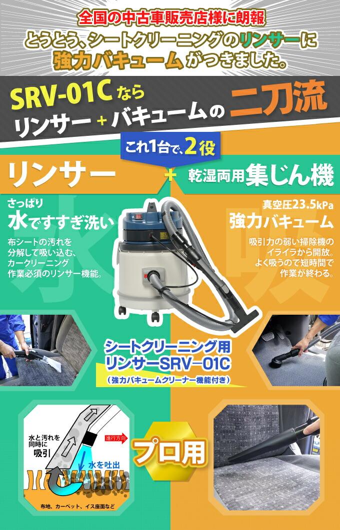 シートクリーニング用リンサーSRV-01C