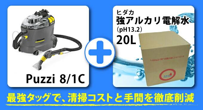 ケルヒャーPuzzi8/1Cとヒダカ強アルカリ電解水で強力タッグ