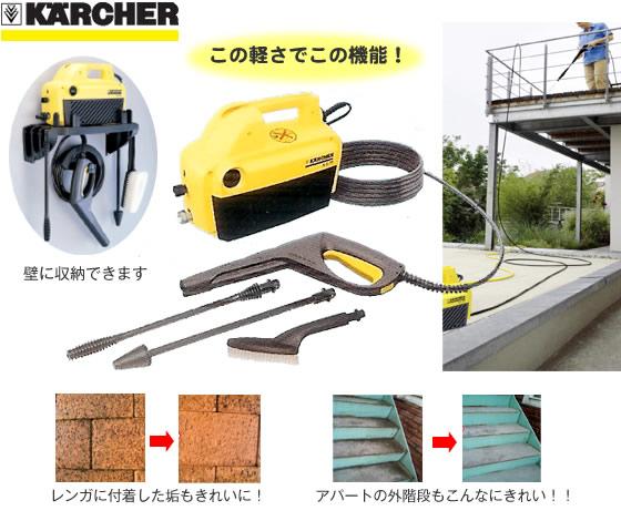 ケルヒャー 家庭用高圧洗浄機 K 2.75