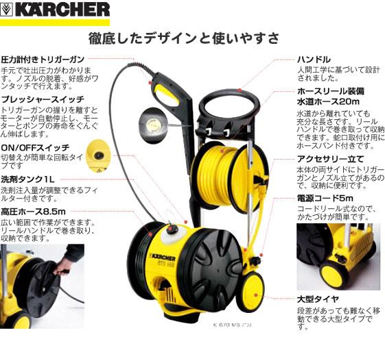 ケルヒャー 家庭用高圧洗浄機  K6.70MSプラス