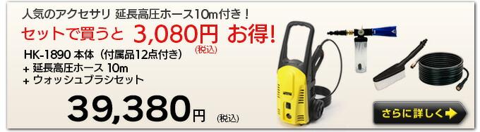 ヒダカ高圧洗浄機HK-1890バナー