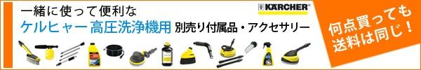 ケルヒャー高圧洗浄機用別売り付属品バナー