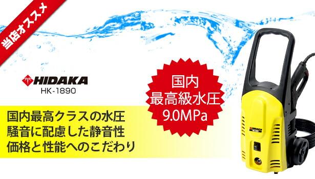 水圧NO.1 HIDAKA HK - 1890 即納